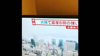 20180618大阪北部地震直後の映像
