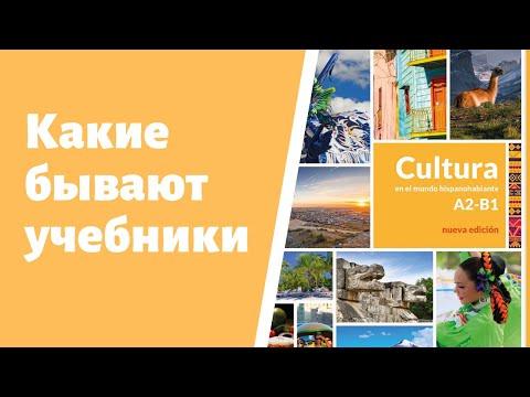 Какие бывают учебники для изучения иностранного языка?