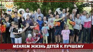 Меняем жизнь детей к лучшему l РФС ТВ