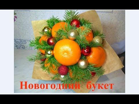 За 5 минут до праздника: делаем новогодний букет своими руками