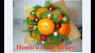 Новогодний букет из мандарин своими руками