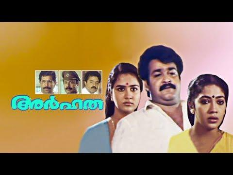 Download Arhatha Malayalam Full Movie HD😘 | Mohanlal Evergreen Movie | Mohanlal, Suresh Gopi,