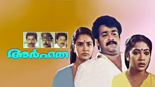 Arhatha Malayalam Full Movie HD😘 | Mohanlal Evergreen Movie | Mohanlal, Suresh Gopi,