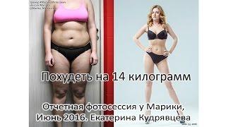 Похудеть на 14 килограмм. Отчетная фотосессия у Марики, Июнь 2016. Екатерина Кудрявцева
