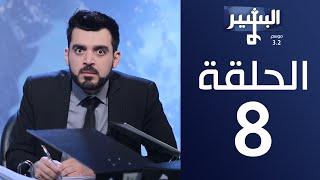 البشير شو - Albasheershow / الحلقة الثامنة كاملة 8 - مثريديوس
