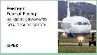 На каких самолётах безопаснее летать?
