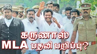 Karunas Arrest | Karunas disqualified MLA Post?