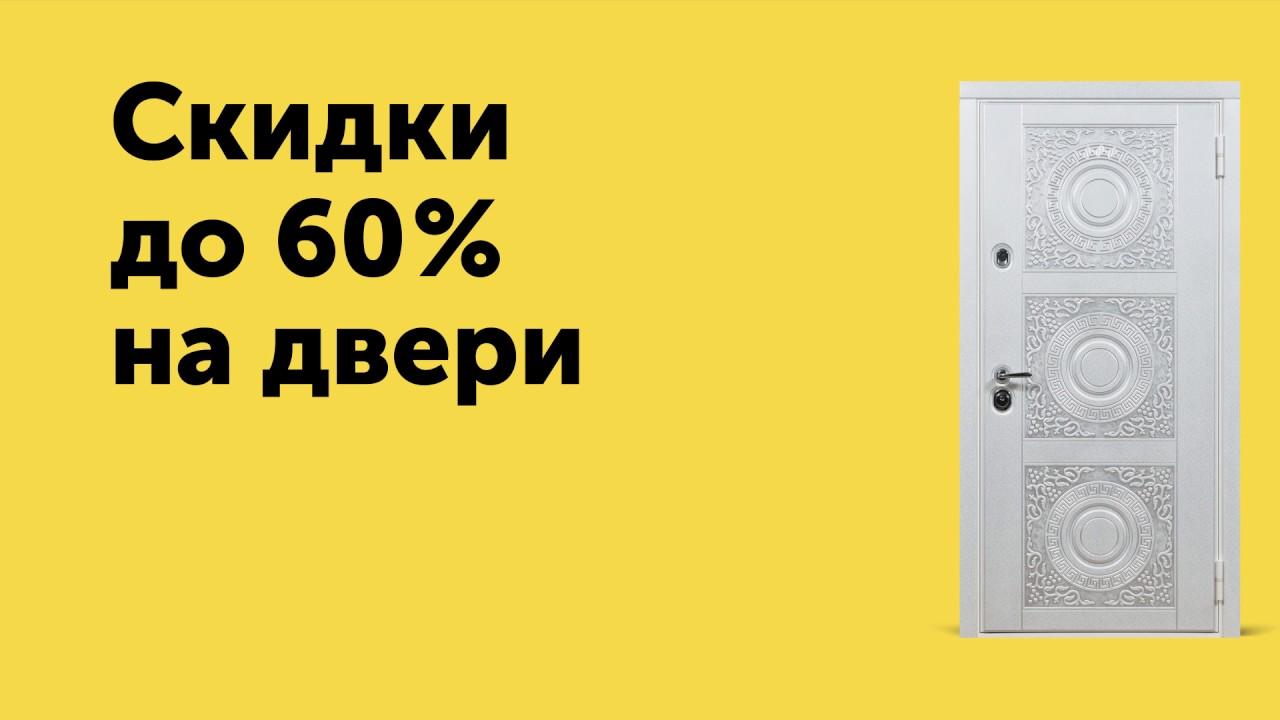 МеталЮр - двери входные металлические. Ролик о дверях и .