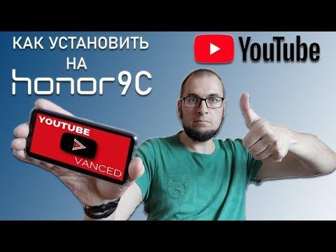 Honor 9C - как установить Youtube Vanced и войти в свой google аккаунт