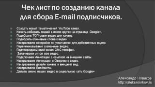 Чек лист по созданию канала для сбора E mail подписчиков