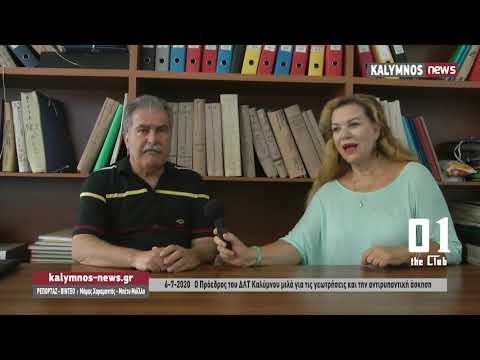 6-7-2020 Ο Πρόεδρος του ΔΛΤ Καλύμνου μιλά για τις γεωτρήσεις και την αντιρυπαντική άσκηση
