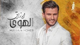 الهوى ارزاق | حسين محب 2019