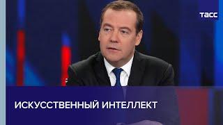 Медведев: не нужно бояться искусственного интеллекта