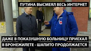 Даже в показушную больницу приехал в бронежилете ШАПИТО ПРОДОЛЖАЕТСЯ Путина снова высмеяли в сети