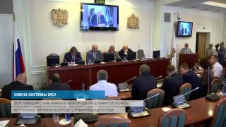 СМЕНА СИСТЕМЫ МСУ   Видео   Gorky TV