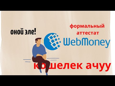 Webmoney кошелек. Кантип ачуу керек?