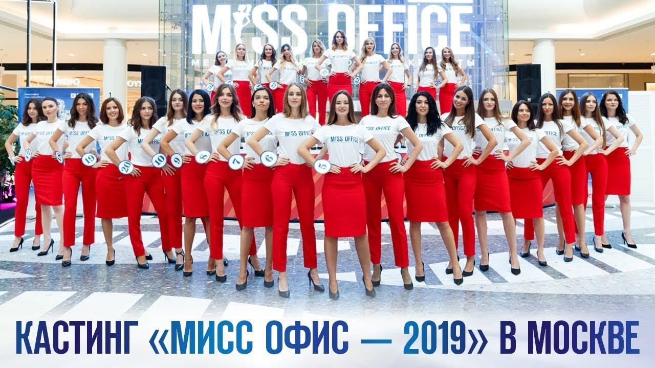 Кастинги в москве 2019 книги фэшн индустрии