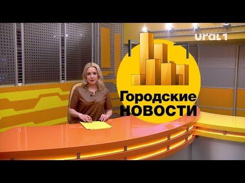 Городские новости (выпуск от 13.03.2020)