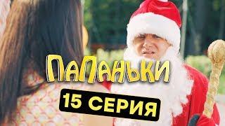 Папаньки - 15 серия - 1 сезон | Комедия - Сериал 2018 | ЮМОР ICTV