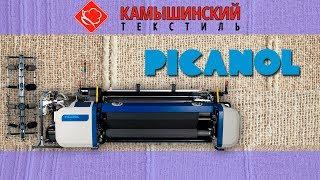 камышинский Текстиль. Как работают станки PICANOL