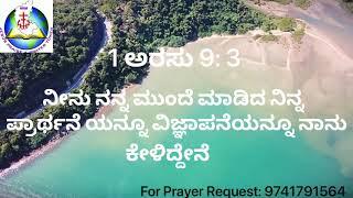 30 July ನಿತ್ಯವೂ ಕರ್ತನೊಂದಿಗೆ Day with Jesus by Pasto J Venkatesh