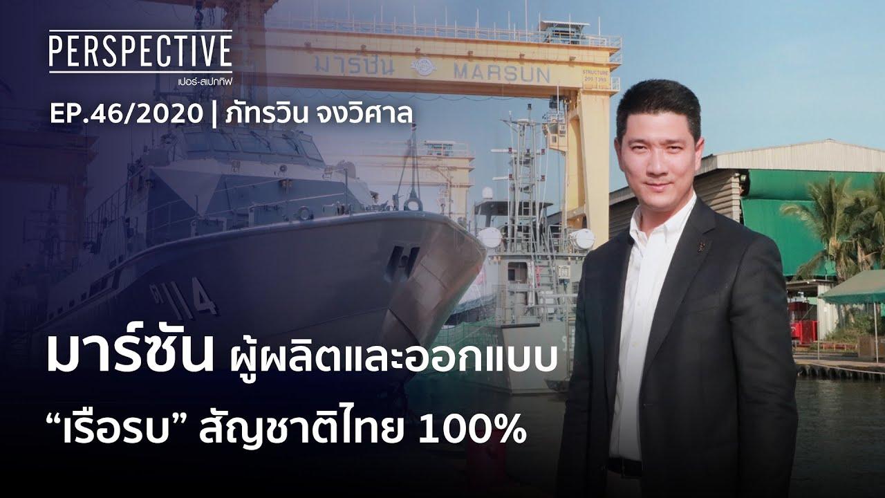"""มาร์ซัน ผู้ผลิตและออกแบบ """"เรือรบ"""" สัญชาติไทย 100%    ภัทรวิน จงวิศาล  : PERSPECTIVE [6 ธ.ค.  63]"""