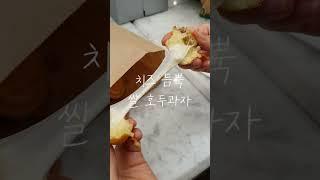 모짜렐라 치즈 듬뿍 쌀호두과자