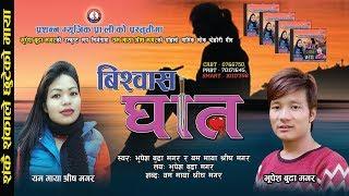 Gambar cover New lok dohori song Biswasghat Vocal- Bhupesh Budha Magar & Yam Maya Shreesh Magar