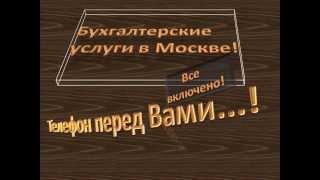 БУХГАЛТЕРСКИЕ УСЛУГИ(, 2015-05-12T19:33:46.000Z)
