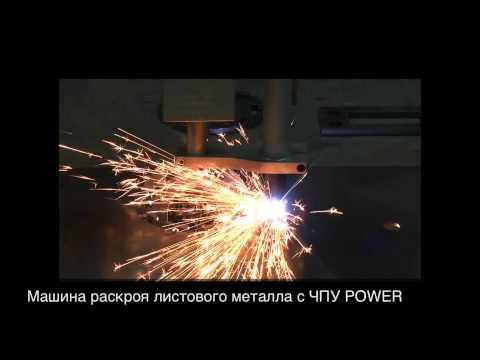 Видео Резка листового металла апр