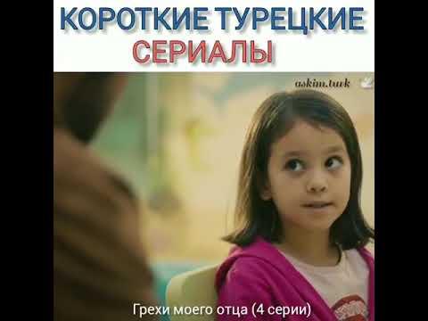 Самые короткие турецкие сериалы