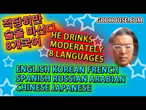 8 languages [ HE DRINKS ONLY MODERATELY] 8개국어 [그는 적당히만 술을 마신다]