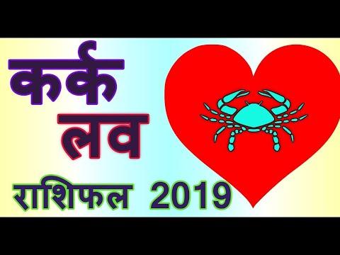 Kark Rashi Love Rashifal 2019  ,Cancer Love Horoscope 2019