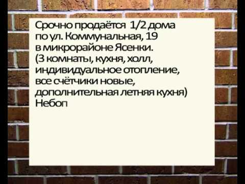 Сердобск ТВ   продам пол дома ОБЪЯВЛЕНИЕ 05 11 12