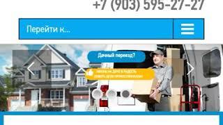 видео Заказать дачный переезд недорого в Москве