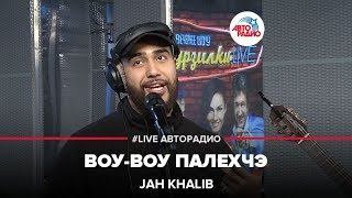 Jah Khalib - Воу-Воу Палехчэ (LIVE @ Авторадио)