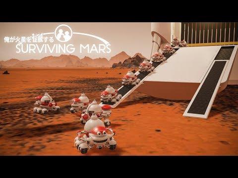 【steam】俺が火星を征服する【Surviving Mars】#3