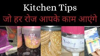 किचन के सबसे काम उपयोगी टिप्स  Kitchen Tips & Tricks New and useful kitchen tips & tricks Kitchen