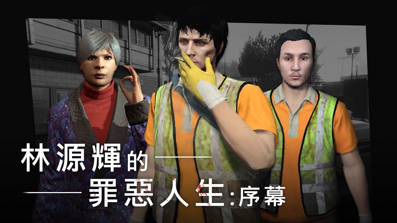 林源輝的罪惡人生 Hong Kong City RP - EP.1 省港耆兵