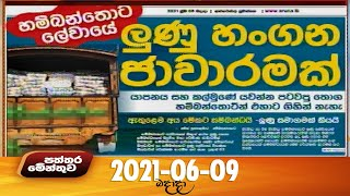 Paththaramenthuwa - (2021-06-09) | ITN Thumbnail