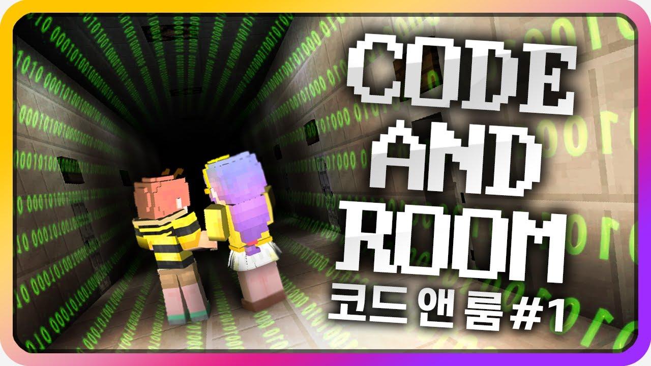 마인크래프트 탈출맵 :: 시간과 공간이 뒤틀린 방에서 살아남기  - CODE AND ROOM 1편