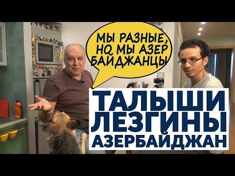 Азербайджанский режиссер про талышей и лезгинов: