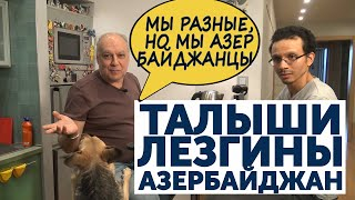 """Азербайджанский режиссер про талышей и лезгинов: """"Мы все разные, но мы азербайджанцы!"""""""