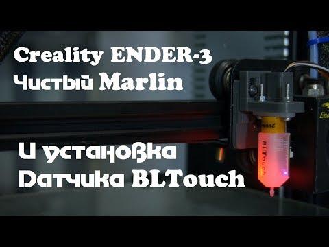 Creality Ender-3: Установка чистого Marlin и настройка BLTouch
