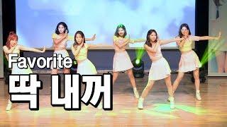 페이버릿(Favorite) - 딱 내꺼 @ Favorite 2nd mini 'LOVE LOVES TO LOVE LOVE' Showcase