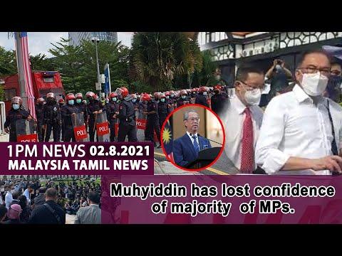 Download TAMIL NEWS THISAIGAL 1PM 02.08.202 அரசாங்கம் பெரும்பான்மையை இழந்து விட்டதா?