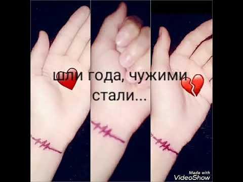 Мы с тобой в любовь играли