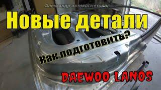 #ремонткузоваланос Подготовка и покраска новых деталей кузова DAEWOO Ланос