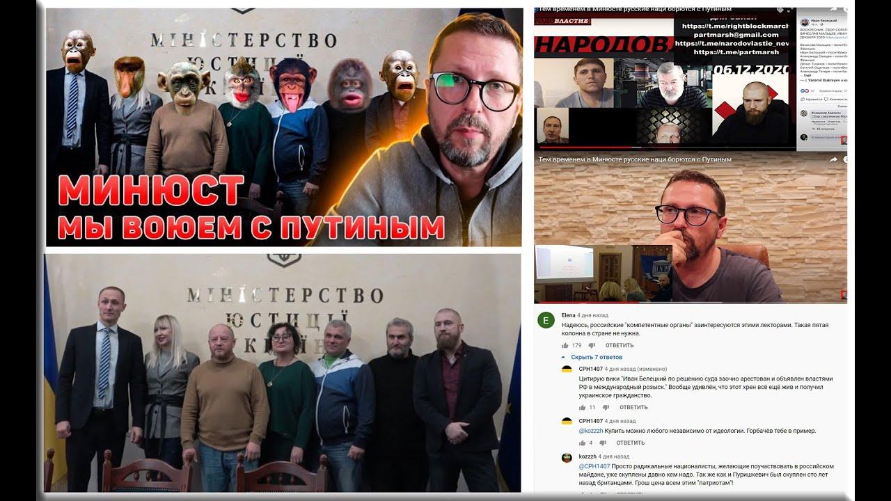 Шария разрывает от Мальцева, Белецкого, Шулипы и Института Национальной Политики в Минюсте Украины