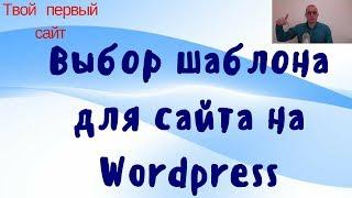 как выбрать шаблон на Wordpress для Вашего сайта / Продолжаем создавать сайт. Урок 4